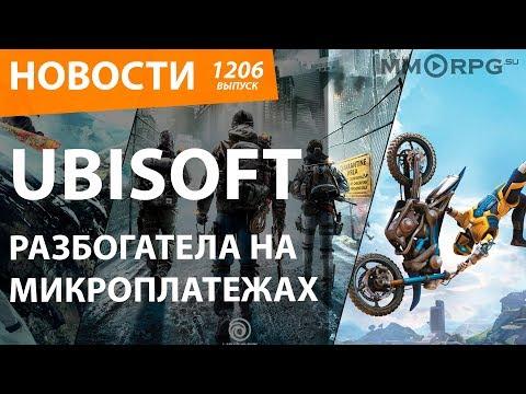 Ubisoft разбогатела на микроплатежах. Новости