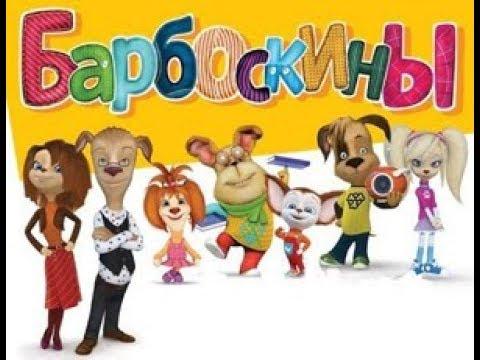Барбоскины - Семейные путешествия. Сборник мультиков 2017.
