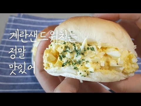 정말맛있는 계란샌드위치::부드럽고달콤한맛! Ep.10 - Thời lượng: 2 phút, 16 giây.