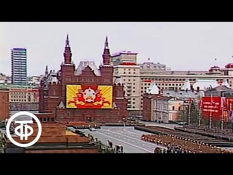 Парад на красной площади в Москве посвященный 40-летию Победы