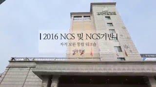 NCS 및 신직업자격 보완 회의