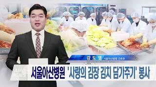 서울아산병원 '사랑의 김장 김치 담가주기' 봉사 활동 미리보기