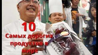 10 самых дорогих продуктов в мире