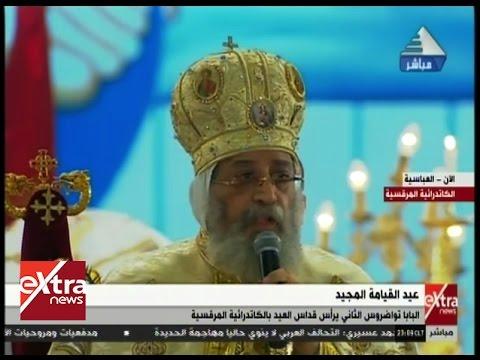 كلمة البابا تواضروس أثناء قداس عيد القيامة المجيد