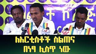 Ethiopian: ለአርቲስቶች ስልጠና በነፃ ሊስጥ ነው