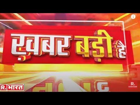 सॉलिड बुलेटिन - 'ख़बर बड़ी है' देखिए Republic Bharat पर