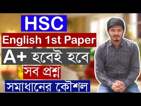 🔥 HSC English 1st Paper এ  A+ পাওয়ার সহজ উপায় || Hsc English 1st paper || Nahid24