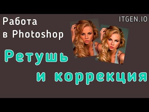 , title : 'Уроки по Photoshop. Ретушь и Коррекция лица в Фотошопе'