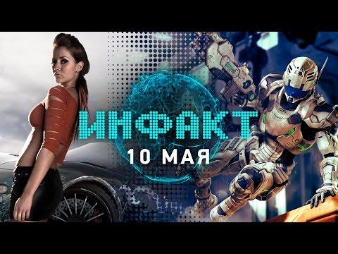 Инфакт от 10.05.2017 [игровые новости] – Project CARS 2, Need For Speed 2017, TES: Morrowind…