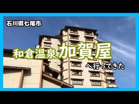 【散策物語】 和倉温泉 加賀屋へ行ってきた 2018.11. …