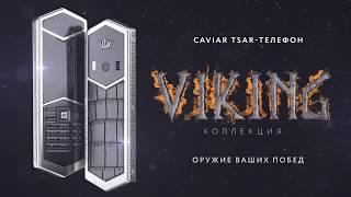 Царь-телефон Caviar - оружие Ваших побед