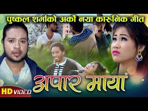 (New Nepali Song  Apar Maya Puskal &Aayusha...12 minutes.)