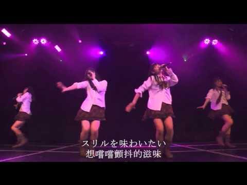 【日中字幕】制服が邪魔をする NMB48 (видео)