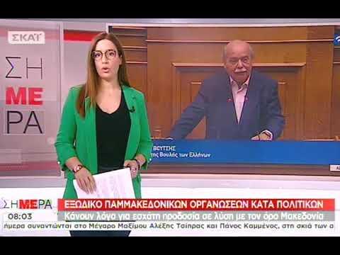 """Οι κυριότερες ειδήσεις """"Σήμερα"""" - 20/03/2018"""