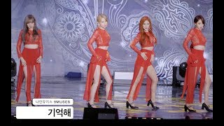 20170724 울산 서머페스티벌 쇼! 음악중심, Ulsan Summer Festival Show! Music Core나인뮤지스 9MUSES[4K 직캠]기억해, 울산 쇼!음악중심@170724 Rock Music女子组合, 女子演唱团体, アイドルガールグループ 나인뮤지스 9MUSES 4K FANCAMDon't re-upload. it is prohibited to reupload the entire video.