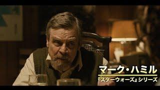 『スター・ウォーズ』シリーズのマーク・ハミルも出演/映画『ブリグズビー・ベア』ブルーレイ&DVD予告編