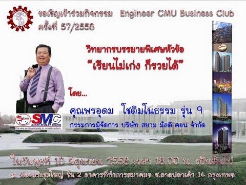 Engineer CMU Business Club ครั้งที่ 57 Part 02  ช่วงวิทยากร