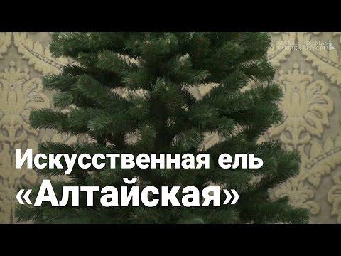 Искусственная ель Maкс Кристмас Алтайская , 150 см