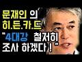 문재인! 4대강 철저히 조사 하겠다! 히든카드! 그가 아니면 못할말!(feat 트위터 매거진)