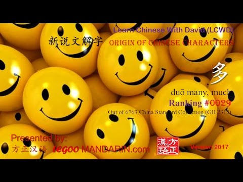 Origin of Chinese Characters - 0029 多 duō many, much - Learn Chinese with Flash Cards