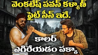 Video Pawan Kalyan Venkatesh Fight Scene in Agnathavasi Movie | Tollywood | YOYO Cine Talkies MP3, 3GP, MP4, WEBM, AVI, FLV Maret 2018