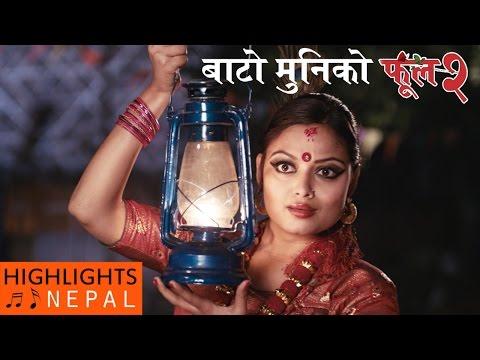 Ye Maya Timro-Official Video Song | BATO MUNIKO PHOOL 2 | Dilip Rayamajhi, Yash Kumar, Richa Sharma