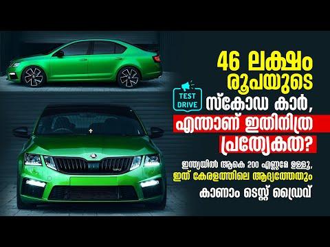 46 ലക്ഷം രൂപയുടെ സ്കോഡ കാർ, എന്താണ് ഇതിനിത്ര പ്രത്യേകത? Skoda Octavia VRS Green Test Drive Kerala