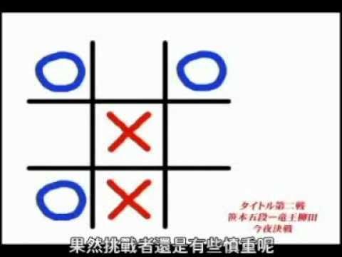世界級的井字遊戲比賽! OOXX也可以玩的這麼刺激!?
