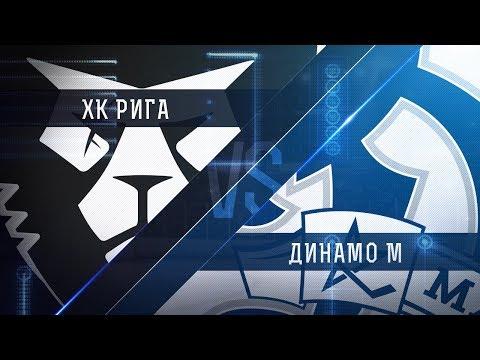 Прямая трансляция. ХК «Рига» - МХК «Динамо М». (13.09.2017)