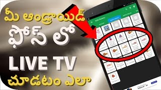 Video How to watch live tv on android 2017 in telugu | watch latest telugu movies full length live MP3, 3GP, MP4, WEBM, AVI, FLV November 2018