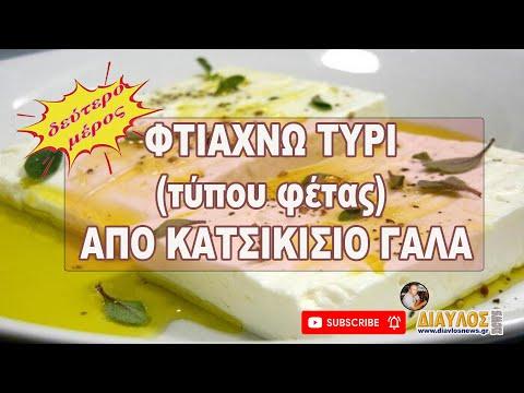 Φτιάχνω τυρί (τύπου φέτας) από κατσικίσιο γάλα Μέρος 2ο