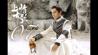 上古情歌 A Lifetime Love 07 黃曉明 宋茜 CROTON MEGAHIT Official