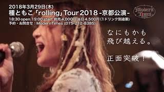2018年3月29日(木)<br /> <br /> 種ともこ「rolling」Tour 2018@京都ModernTimes<br /> <br /> 18:30open 19:00start<br /> 前売4,000円 当日4,500円(共にドリンク代別)<br /> <br /> 予約・お問合せ:ModernTimes (075-212-8385)<br /> <br /> 【ご予約はこちら】<br />  075-212-8385<br /> http://mtimes.jp/contact/event
