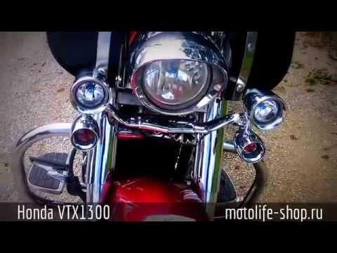Honda VTX1300 (23.07.2014) (видео)