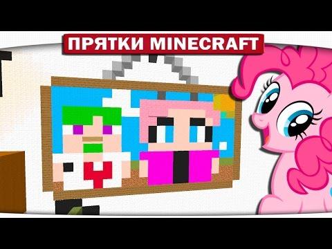 Поняшки и ТАЙНЫ МАЙНКРАФТА - My Little Pony Minecraft (видео)