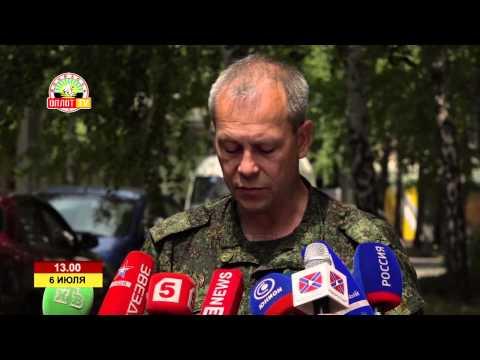 Сводка МО ДНР за 6 июля