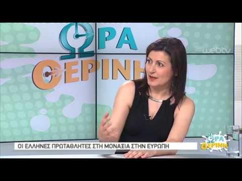 Οι Έλληνες  πρωταθλητές στη μοναξιά | 18/07/2019 | ΕΡΤ