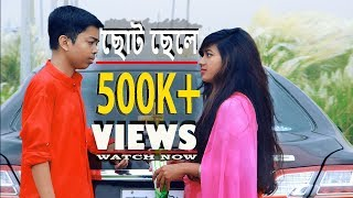 Download Video Boro Chele Funny Version | Choto Chele | Apurbo | Mehazabien | Telefilm | New Bangla EID Natok 2017 MP3 3GP MP4