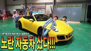 Video Yellow Car is Mine !!!!!!!!!!!!! MP3, 3GP, MP4, WEBM, AVI, FLV Mei 2018