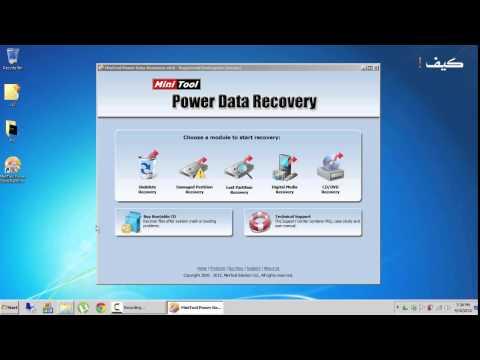 شرح طريقة استعادة ملفاتك المحذوفة Minitool Power Data Recovery
