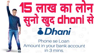 indiabulls dhani Loan app | ab india ko milega #Phoneseloan |