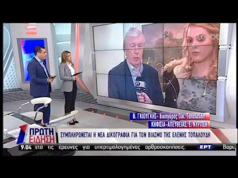 Ο δικηγόρος της οικογένειας Τοπαλούδη μιλά στην ΕΡΤ για τις εξελίξεις στην υπόθεση | 27/02/19 | ΕΡΤ
