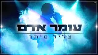 הזמר עומר אדם - בקאבר מיוחד - צליל מיתר