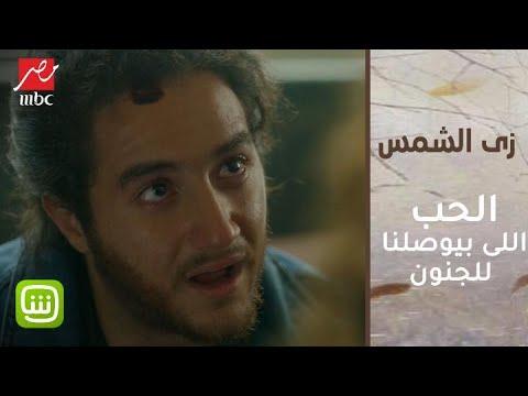 """مشهد مؤثر لأحمد مالك في """"زي الشمس"""""""