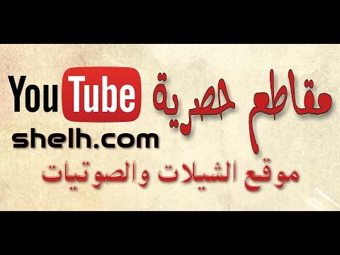 فيديو مقاطع شيلات حصرية من مونتاج الموقع