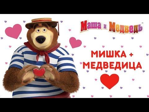 Маша и Медведь - Мишка + Медведица=💖  Сборник мультиков к 14 февраля! ❤️ (видео)