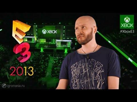 ❷ E3 2013 - Обзор: Глазами Алексея Макаренкова (часть 2)