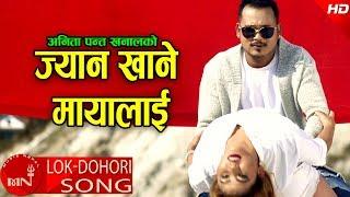 Jyan Khane Mayalai - Ritu Kumar Shrestha & Anita Panta Ft. Naresh & Numa