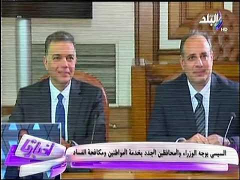 تفاصيل اجتماع رئيس الجمهورية بالوزراء الجدد بحضور وزير النقل الدكتور هشام عرفات