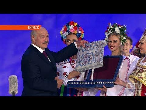 Пояс-оберег подарили Александру Лукашенко на открытии «Славянского базара-2018» видео